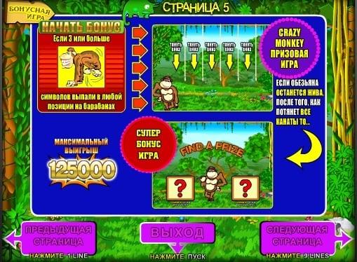 Бонус игры в слоте Crazy Monkey