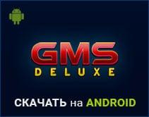 Скачать GMS deluxe