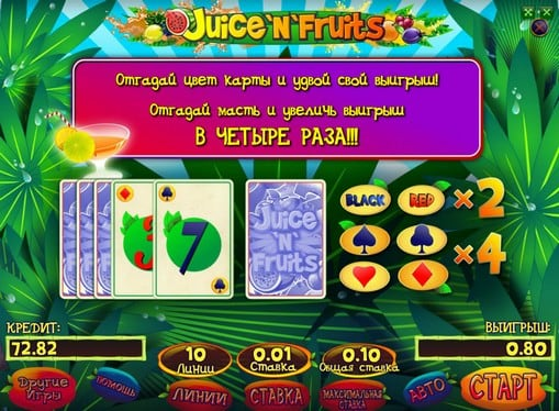 Бонусная игра на удвоение приза в аппарате Juice and Fruits