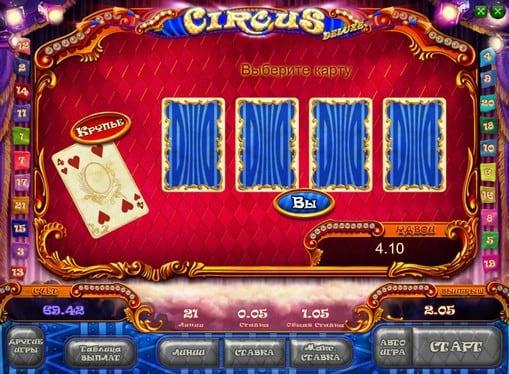 Риск игра на удвоение в аппарате Circus HD