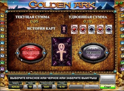 Риск игра на удвоение выигрыша в аппарате Golden Ark Deluxe
